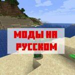 Скачать моды на русском для Minecraft PE