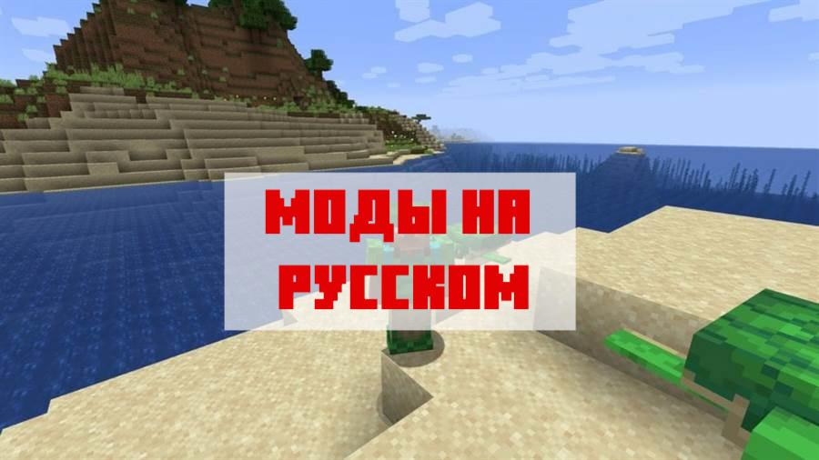 Скачать моды на русском для Майнкрафт ПЕ