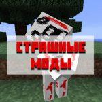 Скачать страшные моды для Minecraft PE