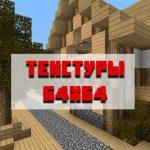 Скачать текстуры 64х64 для Minecraft PE