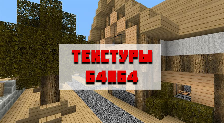Скачать текстуры 64х64 для Майнкрафт ПЕ