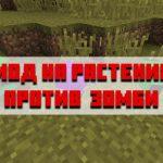 Зомби против растений для Майнкрафт Бедрок Эдишн