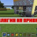 Скачать плагин на приват для Minecraft PE