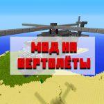 Скачать мод на вертолёты для Майнкрафт Бедрок Эдишн