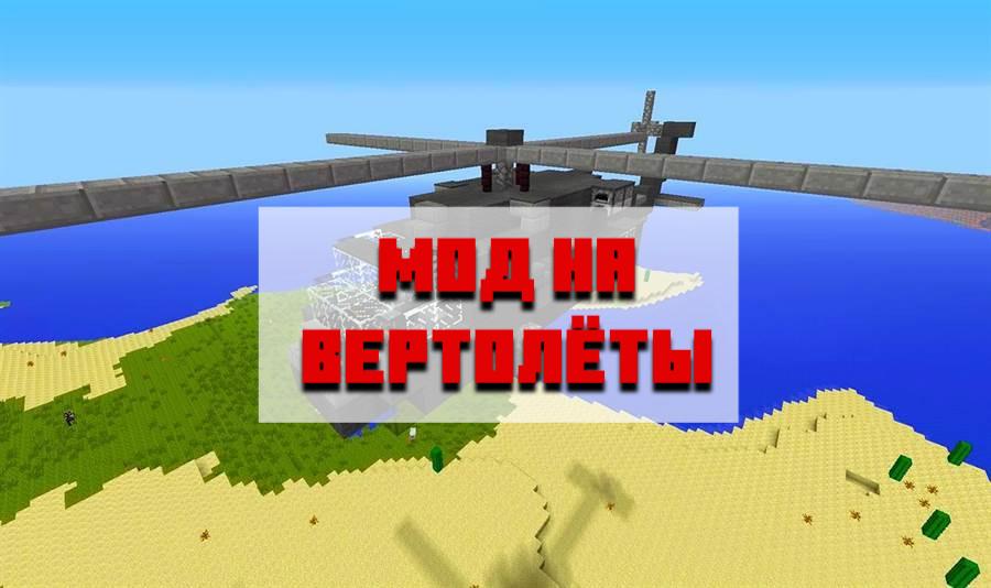 Скачать мод на вертолёты для Майнкрафт ПЕ