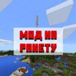 Скачать мод на ракету для Minecraft PE