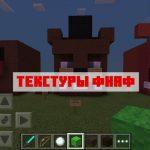 Скачать текстуры ФНАФ для Minecraft PE