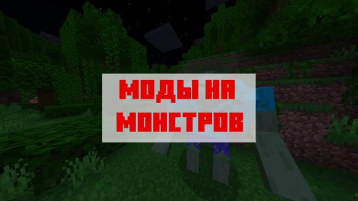 Скачать мод на монстров для Майнкрафт ПЕ