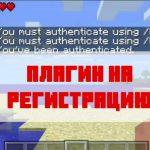 Скачать плагин на регистрацию для Minecraft PE