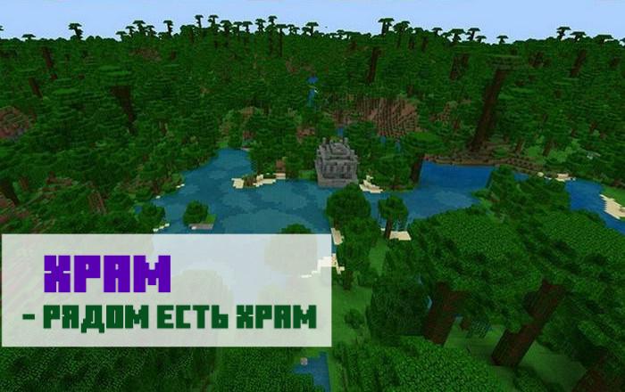 Сид на храм и бамбуковый лес для Майнкрафт ПЕ
