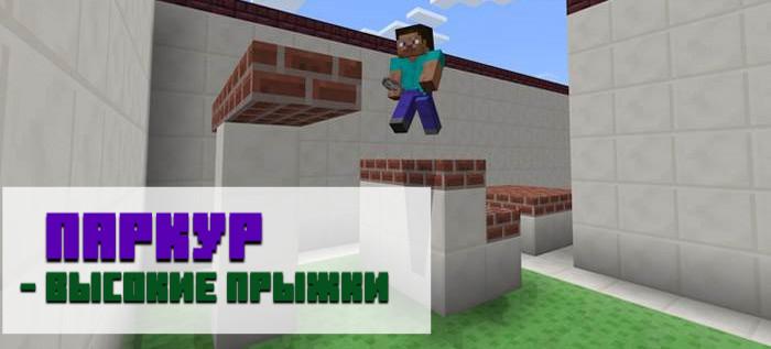 мод на паркур на майнкрафт ре #10