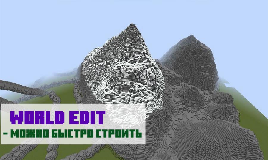 Скачать плагин world edit для Майнкрафт ПЕ