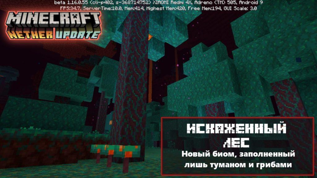 Искажённый лес в Майнкрафт ПЕ 1.16.0.55