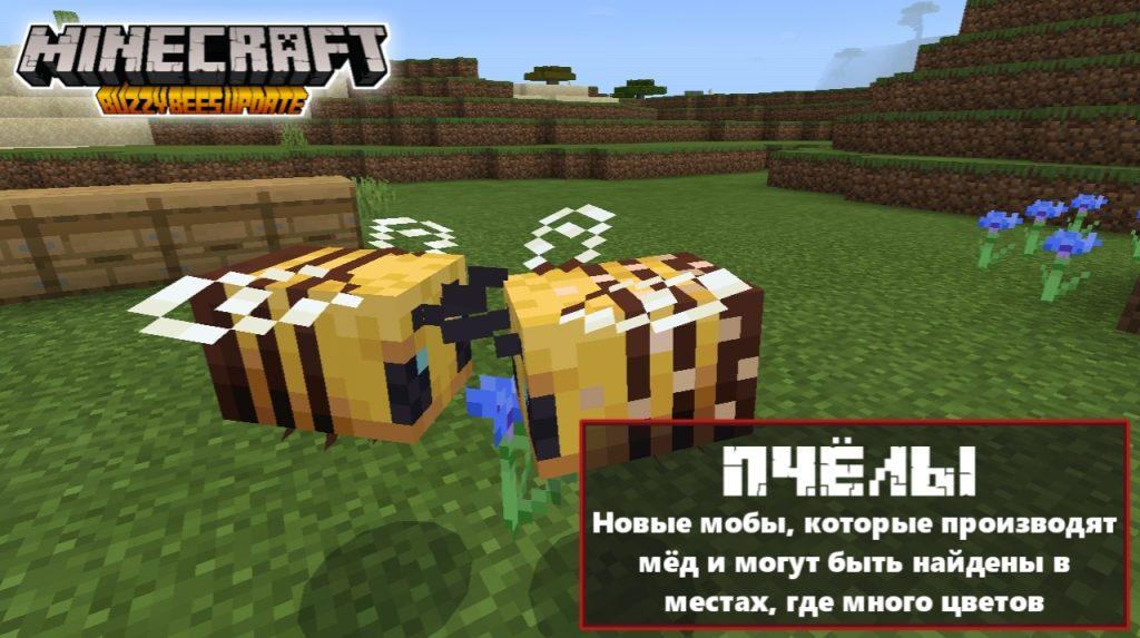 Пчёлы в Майнкрафт ПЕ 1.14.60