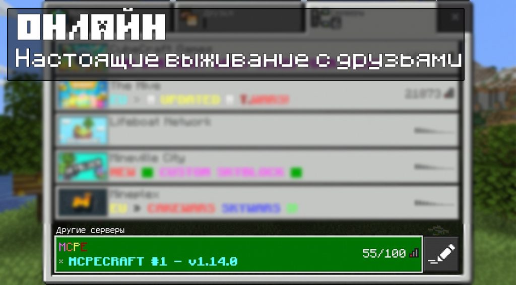 Онлайн сервера mcpecraft в Майнкрафт ПЕ