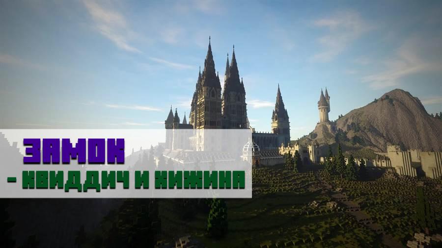 Замок Хогвартс для Майнкрафт ПЕ