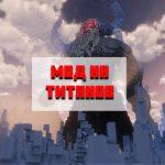 Скачать мод на титанов для Майнкрафт Бедрок Эдишн