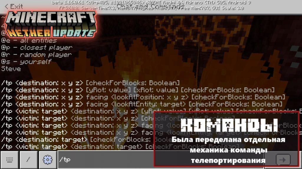 Команды в Майнкрафт 1.16.0.61