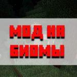 Скачать мод на биомы для Майнкрафт Бедрок Эдишн