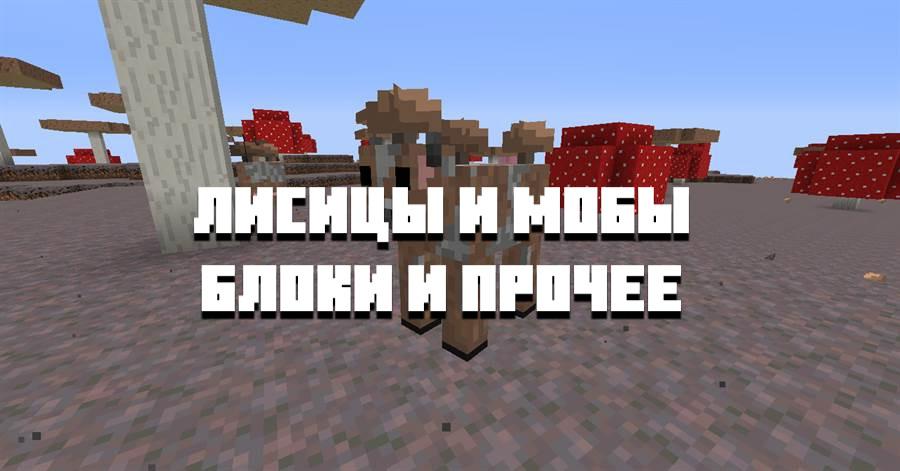 Мобы Майнкрафт ПЕ 1.13