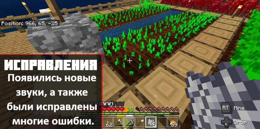 Новое в Minecraft PE 1.16.20.50