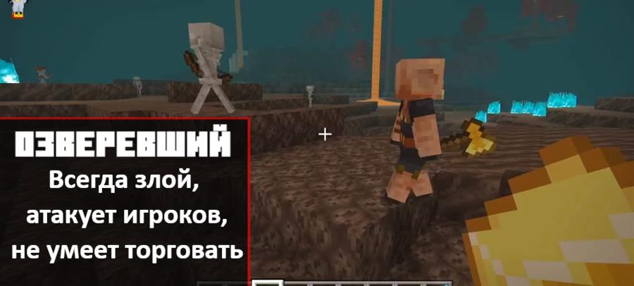 Озверевшие пиглины в Minecraft PE 1.16.20.50
