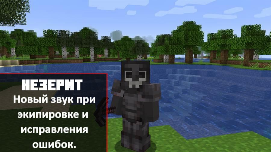 Исправления в Minecraft PE 1.16.20.50