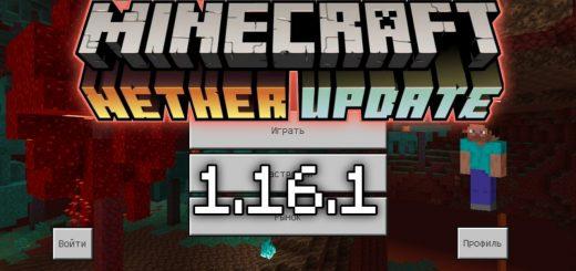 Скачать Майнкрафт 1.16.1 - Nether Update
