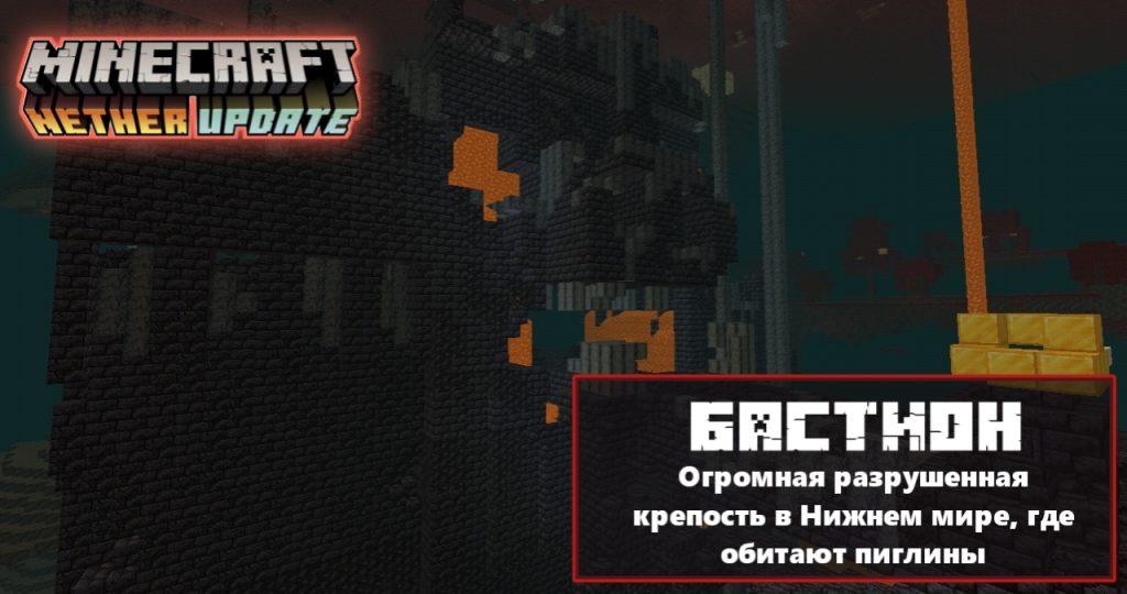 Бастион пиглинов в Майнкрафт 1.16.20.52