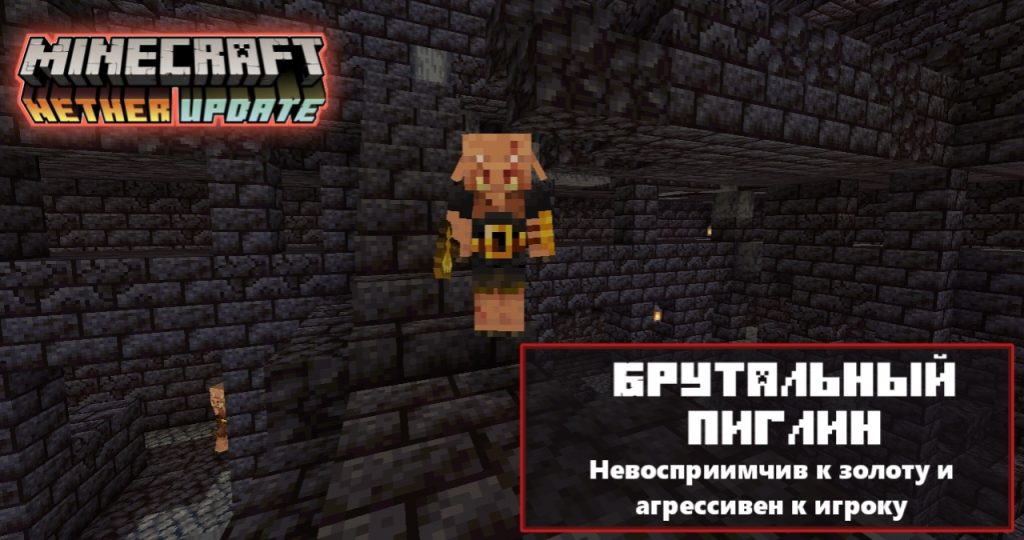 Брутальный пиглин в Майнкрафт 1.16.20.53