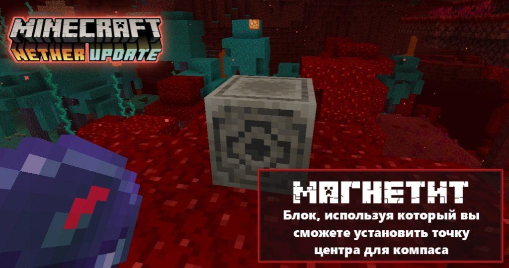 Майнкрафт 1.16.100.50 Nether Update - Магнетит