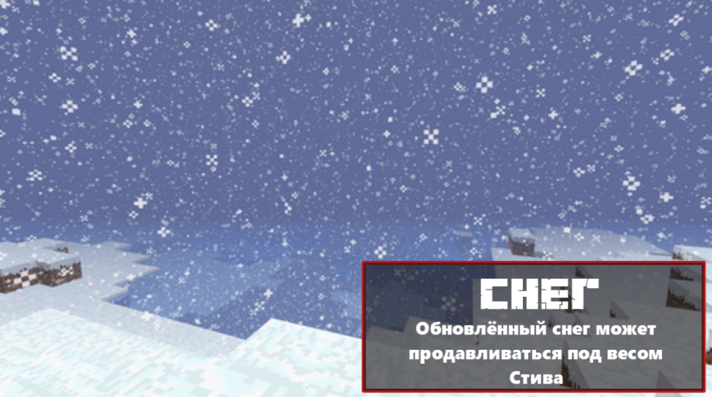 Майнкрафт 1.17 Mountain Update- Снег
