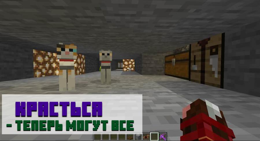 Мод на ползание для Minecraft PE