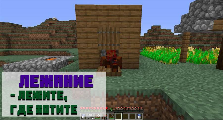 Лежание в Minecraft PE