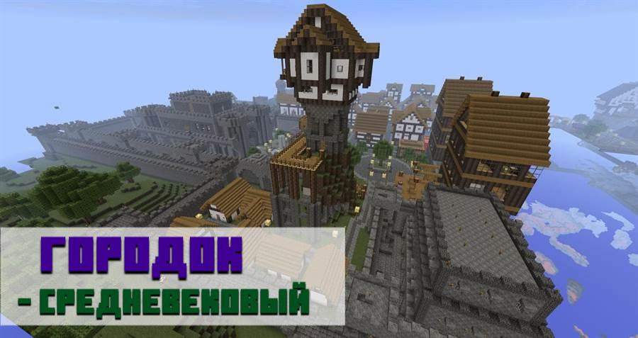 Город с магазинами для Minecraft PE