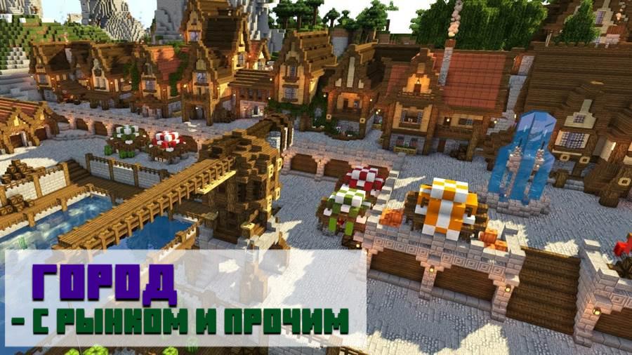 Карта средневековый город для Minecraft PE