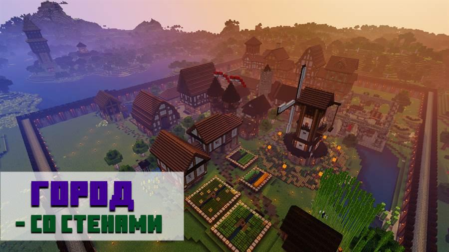 Город с квартирами для Minecraft PE