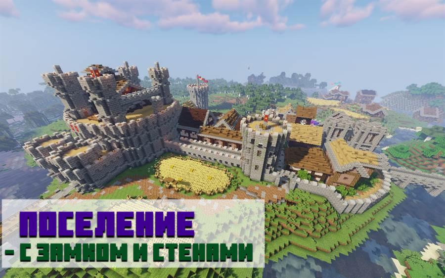 Средневековый город в Minecraft PE
