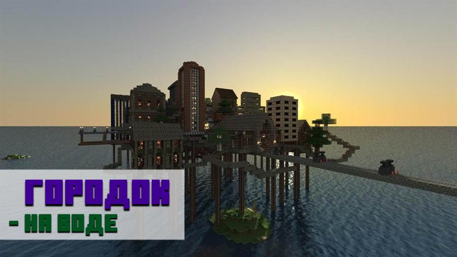 Городок с квартирами для Minecraft PE