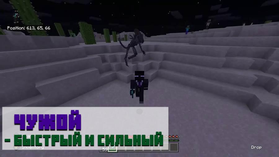 Чужой в Minecraft PE