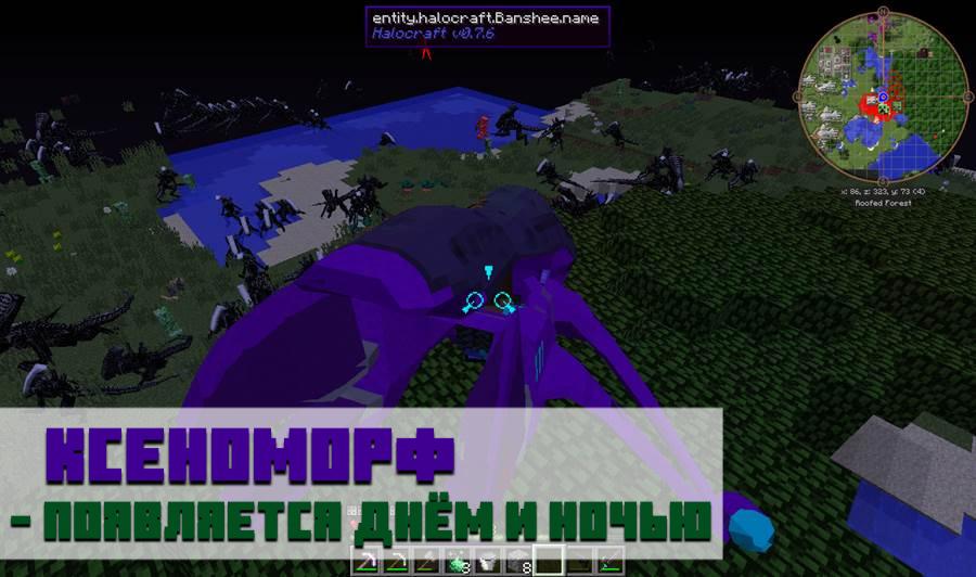 Ксеноморфы в Minecraft PE