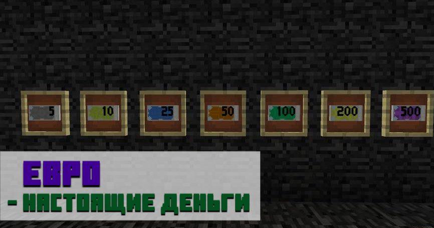 Евро в Minecraft PE