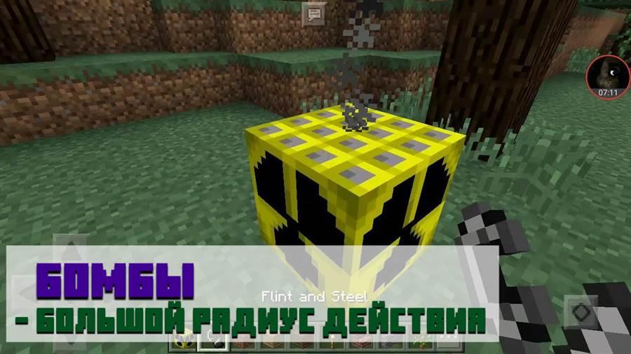 Мод на ядерную бомбу для Minecraft PE