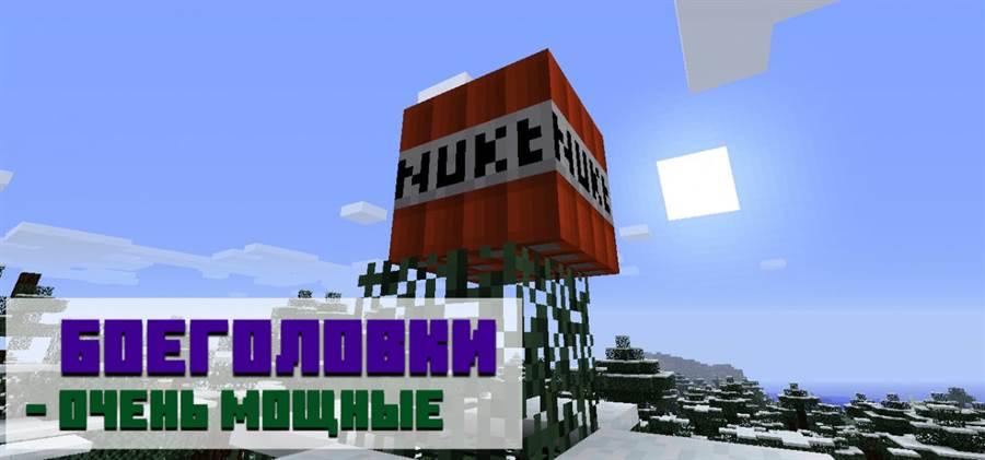 Ядерная бомба в Minecraft PE