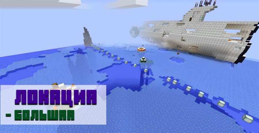 Карта субнаутика для Minecraft PE