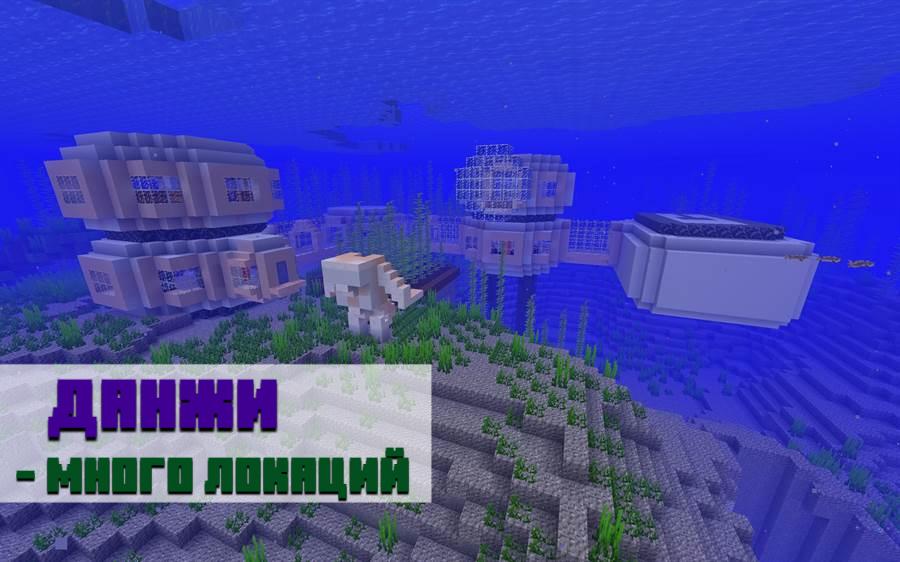 Данжи на карте субнаутика для Minecraft PE