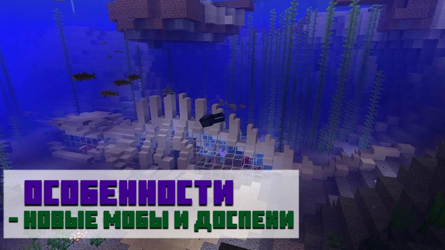 Субнаутика в Minecraft PE