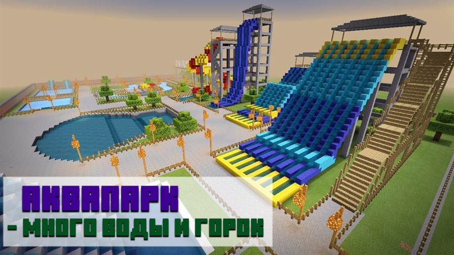 Карта аквапарк для Minecraft PE