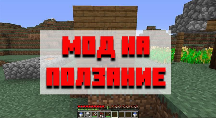 Скачать мод на ползание для Minecraft PE