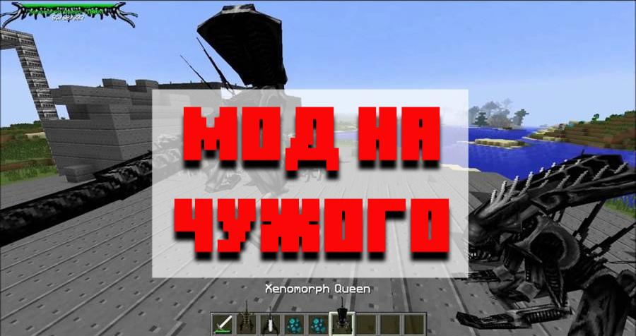 Скачать мод на чужих для Minecraft PE